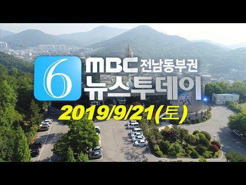 [뉴스투데이] 다시보기 (19/09/21/토) 아침뉴스종합