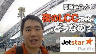ジェットスター・パシフィック(関空⇒ハノイ)搭乗レビュー
