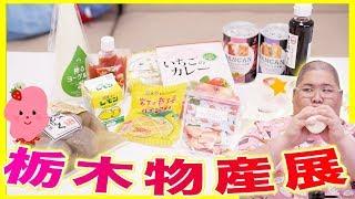 【大量買い】 栃木県物産展紹介で口論になってしまった。