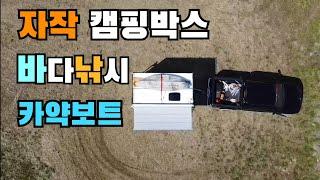 자작 DIY 캠핑박스 여행 카약 바다낚시 DIY카라반 …