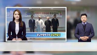 강북구, 제20회 종교연합바자회 성금전달식 개최(수어뉴…