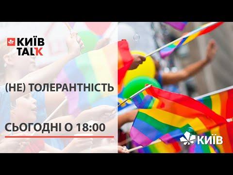 Марш рівності, толерантність українців та ЛГБТІК-спільноти #КиївTalk