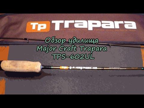 Обзор удилища Major Craft Trapara 602UL