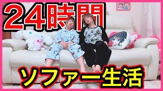 【24時間】小学生が24時間ソファー生活チャレンジ楽過酷