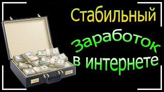 Стабильный заработок в интернете | Игра с выводом денег!!