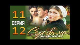 Серафима прекрасная 11-12 серия