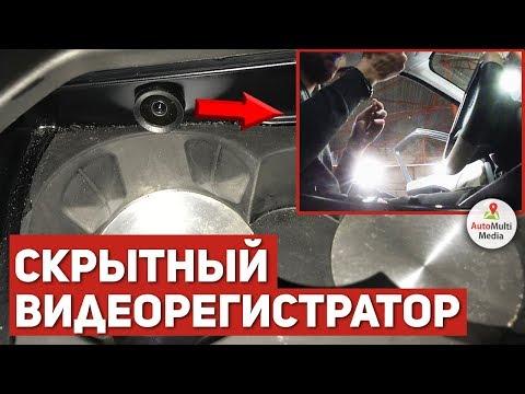 Видеорегистратор Скрытой Установки с Двумя Камерами в Автомобиль Range Rover Evoque (2019)