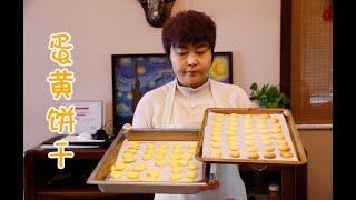 【西安李姐】4个鸡蛋黄加3两面粉,李姐教你饼干做法,手搓掉渣,看着都好吃