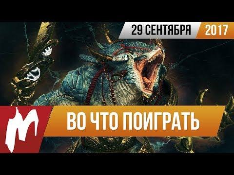 🎮Во что поиграть на этой неделе — 29 сентября (Total War: WARHAMMER 2, FIFA 18, Cuphead)