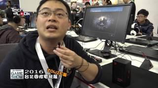 2016 台北國際電玩展 ZOWIE篇