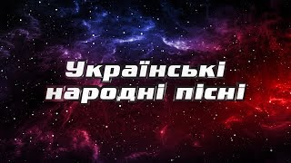 Украинские народные песни на проекте Голос Страны