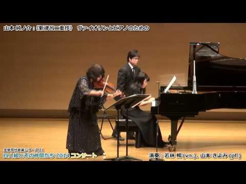 山本 純ノ介「《新律呂二重抄》 ヴァイオリンとピアノのための」(2014.12.5.津田ホール)