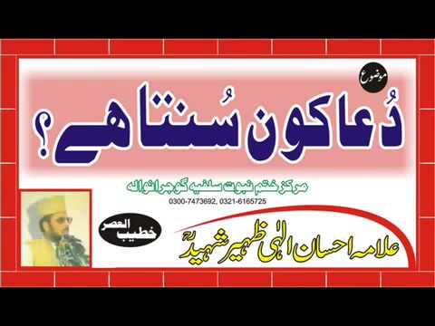 Dua Kaun Sunta Hay by Allama Ehsan Ilahi Zaheer Sh