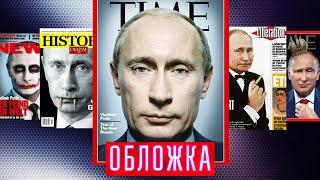 Владимир Путин. Обложка @Центральное Телевидение