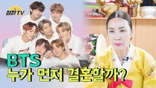 (광주점집)(방탄소년단) 방탄소년단 멤버중 누가 가장 먼저 결혼할까?!  [점점tv]