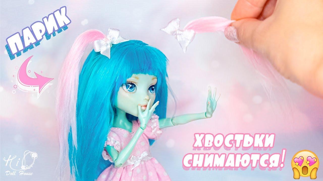 🌟Кукольный парик со съёмными деталями!🌟✨Как сделать парик для куклы со вставными хвостиками!✨DIY