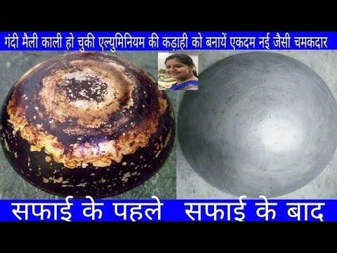 गंदी काली मैली जली कढ़ाई को कैसे साफ़ करें।how to clean burnt Kadhai from backside. Kadai cleaning