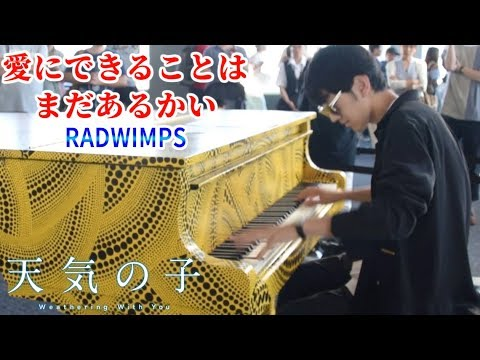 【都庁ピアノ】「愛にできることはまだあるかい」(RADWIMPS)を弾いてみた byよみぃ【映画 天気の子 主題歌】Weathering With You song Piano Cover.