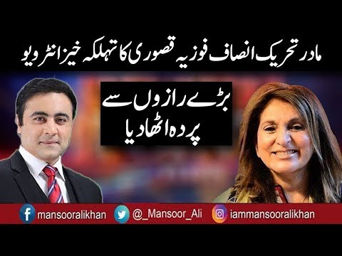 To The Point With Mansoor Ali Khan - Fauzia Kasuri Exclusive Interview - 25 May 2018 - Express News