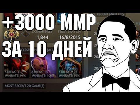 видео: +3000 ММР ЗА 10 ДНЕЙ - САМЫЙ БЫСТРЫЙ БУСТ ДОТА 2
