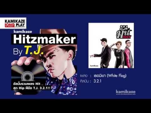 ฟังเพลง Hitz ฝีมือ T.J.3.2.1 Hitzmaker แบบ Long Play
