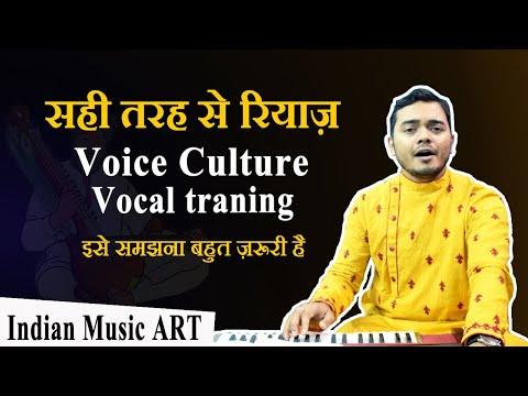 Voice culture/Vocal traning concept आवाज़ साफ करना, गले की खराश दूर करना