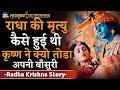 कैसे हुई थी राधा की मृत्यु कृष्ण ने क्यों तोड़ी बांसुरी |Krishna Vani |Lord Krishna |YUVY Motivation