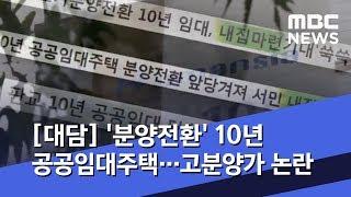 [대담] '분양전환' 10년 공공임대주택…