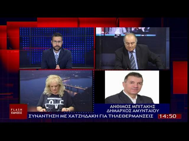 Ο δήμαρχος Αμυνταίου Α.Μπιτάκης για τη συνάντηση με υπουργό ενέργειας για τηλεθερμάνσεις