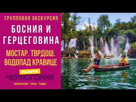 Обзор автобусной экскурсии в Мостар.  Босния и Герцеговина | РЕАЛЬНАЯ ЧЕРНОГОРИЯ