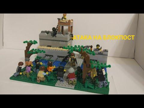 """Лего самоделка на тему зомби апокалипсис #20 """"атака на блокпост"""""""