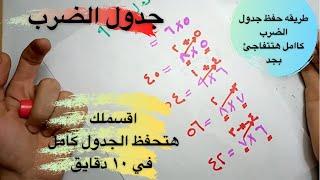 الطريقه السحريه لحفظ جدول الضرب كامل في ١٠ دقايق واتحداك