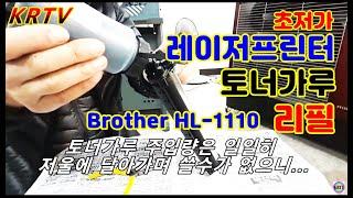 부라더프린터 레이저프린터 hl1110 토너리필 토너가루…