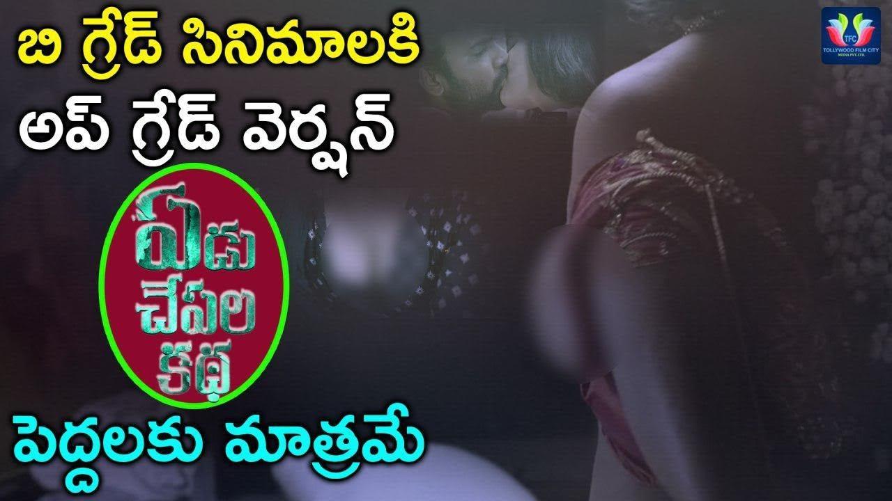 Yedu Chepala Katha Is The Upgrade Version Of B Grade Movies Tfc Film News