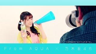 松村沙友理さんが「From AQUA」(フロムアクア)の撮影中の感想を色々な...