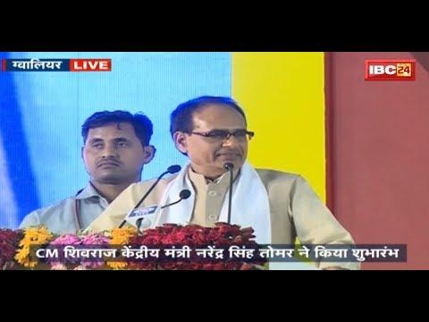 CM Shivraj Singh Full Speech || अवैध कॉलोनियों के नियमितीकरण का शुभारंभ || Gwalior MP