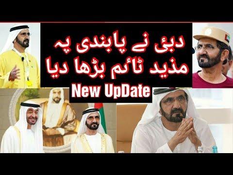 New Update Dubai