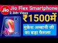 Reliance Jio Smartphone Rs.1500 | Jio Flex Smartphone जियो स्मार्टफ़ोन केवल ₹1500में Jio Phone 3