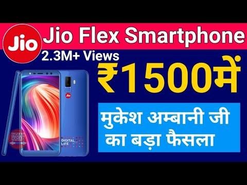 Reliance Jio Smartphone Rs.1500   Jio Flex Smartphone जियो स्मार्टफ़ोन केवल ₹1500में Jio Phone 3