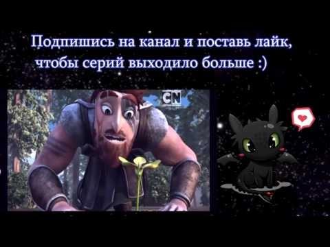 Драконы: Всадники Олуха сезон 1,2,3,4,5 (2013) смотреть