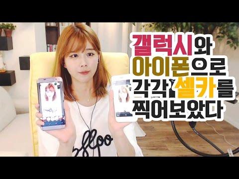김이브님♥갤럭시와 아이폰으로 각각 셀카를