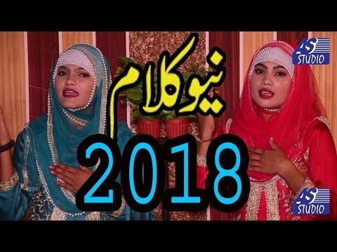 Nabi Ka zikr hi  Amina Khalil Saba Khalil new Klam 2018