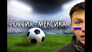 россия Мексика футбол 24.06.2017 Кубок Конфедераций 2017