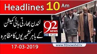 News Headlines   10:00 AM   17 March 2019   92NewsHD