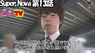 【パチスロ ゴッドイーター】《ジロウ》Super Nova 第13話(1/2)[ジャンバリ.TV][パチスロ][スロット]
