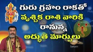 Jupiter Transit Results for scorpio | Vrushik Rashi | Rasi Phalalu | astrology in Telugu | tv