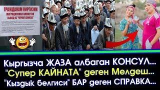 """Түнкү жанылыктар   СУПЕР - Кайната - """"Киргиз"""" КОНСУЛ - Кыздык БЕЛГИ   Акыркы Кабарлар"""
