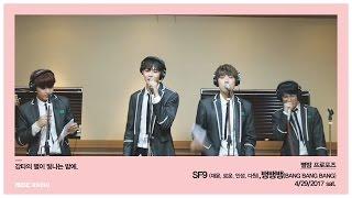 RADIO LIVE | SF9 COVER BANG BANG BANG [Kangta's Starry Night] 20170429