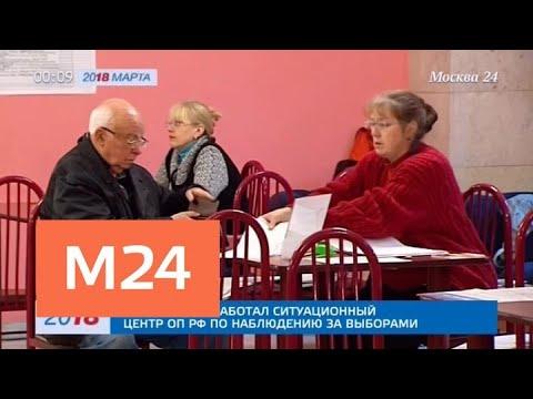 Как в России готовились к выборам президента - Москва 24