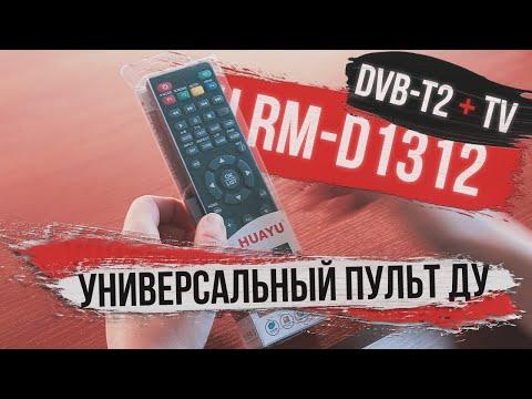 Универсальный пульт ДУ для DVB-T2 и TV — HUAYU RM-L1312 (VP-001)